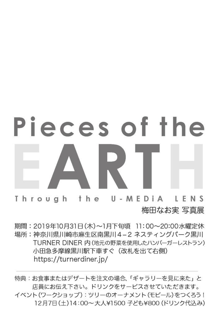 写真展のお知らせ(Pieces of the eARTh)